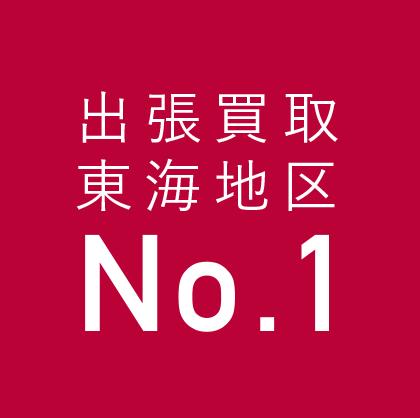 出張買取東海地区No.1