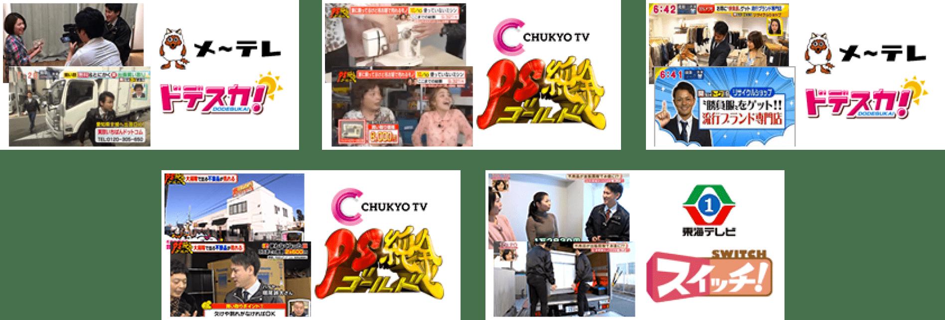 メーテレ「ドデスカ」・中京テレビ「PSゴールド」・東海テレビ「スイッチ」