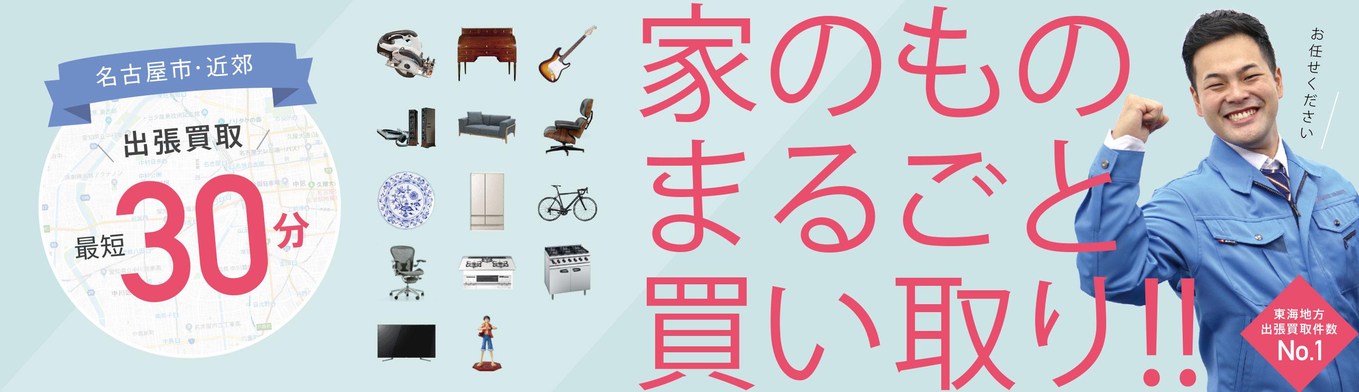 名古屋市・近郊 出張買取 最短30分 引越し・大掃除・大型家具・家電 まるでUder