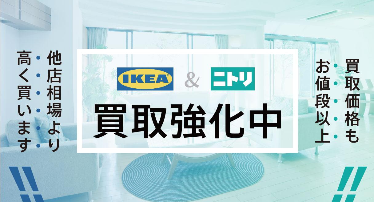 IKEA(イケア) & ニトリ 買取強化中