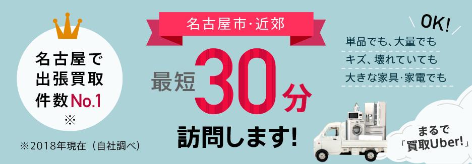 名古屋で出張買取件数No.1。最短30分で伺います!