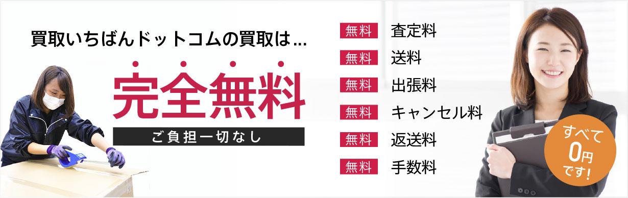 査定料、送料、出張料、キャンセル料、返送料、手数料、全て無料!0円の完全無料!