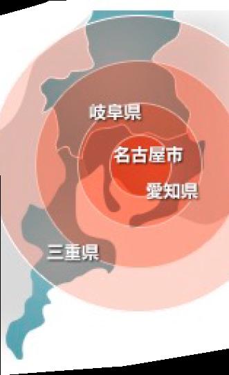 愛知県・名古屋市・岐阜県・三重県