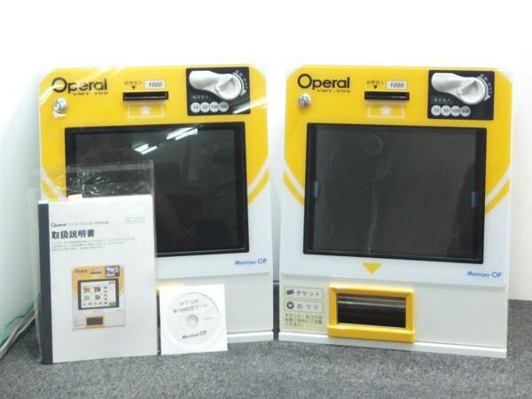 マミヤオーピーMamiya-OP 券売機 Operalオペラル VMT-500 15インチ液晶タッチパネル