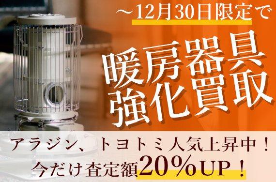 暖房器具強化買取キャンペーン