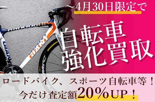 自転車強化買取キャンペーン